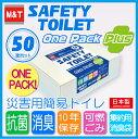 買うなら今!期間限定 非常用簡易トイレ SAFETY TOI...