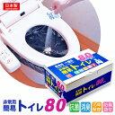 非常用簡易トイレ80回セット【15年の長期保存可能】【大型防...