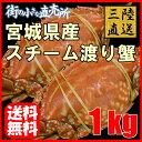 【送料無料】石巻産ワタリガニ1kg(2〜4尾入)渡り蟹/かに/ボイル/蒸し蟹/