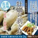【限界お試し価格】同梱おすすめ!宮城県産の新鮮なカキを剥いて...