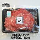 \F1イノブタ 肉 切り落とし スライス 250g / 和歌山県優良県産品プレミア和歌山・イブの恵み♪猪豚ってカラダにやさしいお肉ビタミンB1、B6が豊富で疲労回復効果。不飽和脂肪酸で血管を綺麗にする作用。