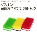 ダスキン スポンジ 「ダスキン 台所用スポンジ3色セット 抗...