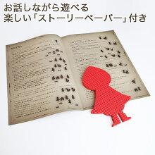 「メルヘンマットあかずきんフチ付き16枚組」【プレイマットパズルマット赤ずきん3匹のこぶたブレーメンの音楽隊】