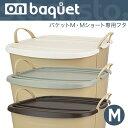 「スタックストー オンバケット(フタ) M」全3色
