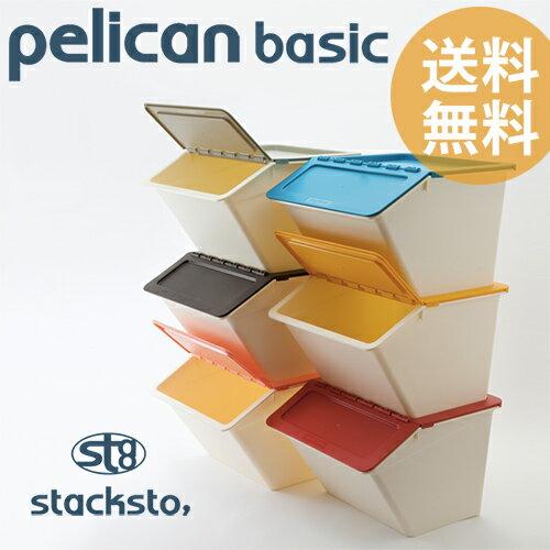 「スタックストー ペリカン ベーシック 22L」全8色【おもちゃ 収納 子供部屋 おもちゃ箱 収納ボックス スタックストー】