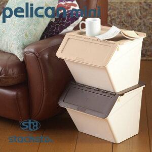 スタックストー ペリカン ボックス インテリア リビング キッチン おしゃれ おもちゃ