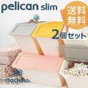 「スタックストー ペリカン スリム 2個セット」全9色【収納ボックス フタ付き おしゃれ おもちゃ 収納 スタックストー】