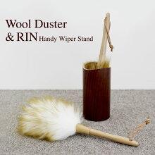 「ウールダスターS&スタンドリンセット」【羊毛ハンディワイパー収納ワイパースタンドほこり取りおしゃれはたき北欧】