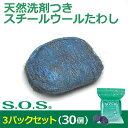 「ダスキン SOS 30個 (10個入×3パック)」【エスオーエス 大掃除】