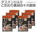 送料無料「ダスキン H&B こだわり素材の十六穀米 6パック1500g」【国産雑穀米 雑穀】