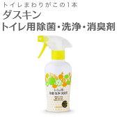 「ダスキントイレ用除菌・洗浄・消臭剤 シトラス×フローラルの香り (260ml)スプレーつき」【大掃除 トイレ用洗剤】