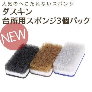 ダスキン スポンジ モノトーン ダスキンスポンジ キッチン 食器洗い