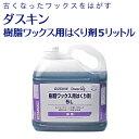 送料無料「ダスキン 樹脂ワックス用 はくり剤 5リットル」【大掃除 洗剤 床 ワックス 剥離剤 はく離】