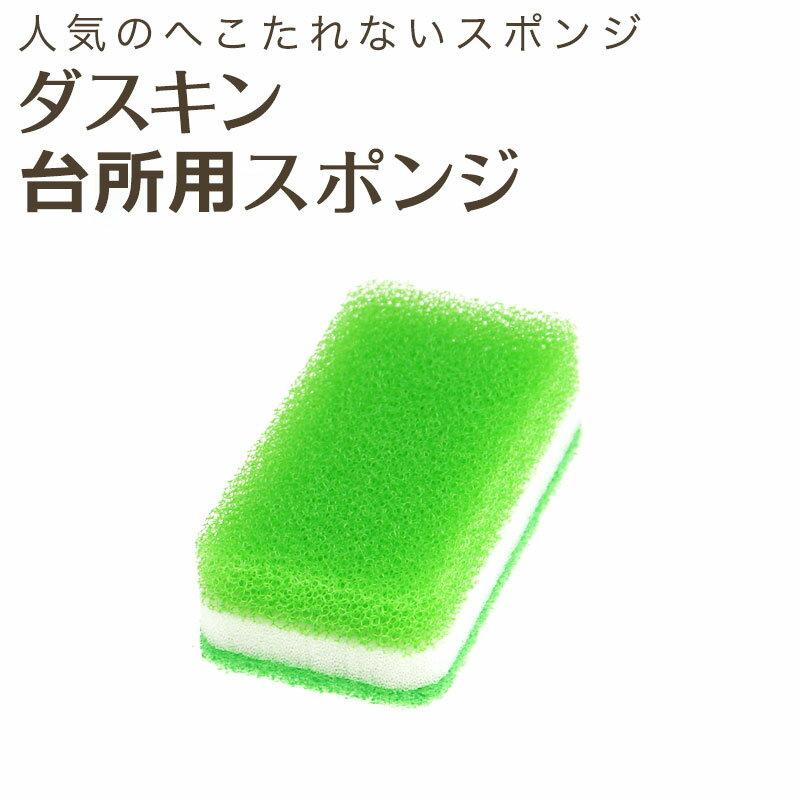ダスキン スポンジ 「ダスキン 台所用スポンジ抗菌タイプ ライトグリーン」【ダスキンスポン…...:safetyservice:10000119