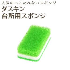 ダスキン スポンジ ライトグリーン ダスキンスポンジ キッチン 食器洗い