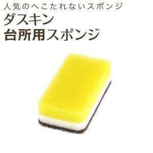 ダスキン スポンジ イエロー ダスキンスポンジ キッチン 食器洗い