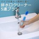 「排水管クリーナー 5連ブラシ」【パイプクリーナー 排水管 つまり 浴室 洗面 水道 配管 ワイヤー 髪の毛 異物】