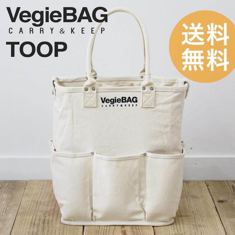 縦型トートバッグ 「ベジバッグ トープ」【トートバッグ 大きめ Vegie bag トートバッグ キャンバス 布 ベジバック】【コンビニ受取対応】