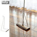 「tidy シンプルスタンド」※スタンドのみ【ティディ フロアワイパー 収納 木製 天然木 モップ おしゃれ 掃除 大掃除】