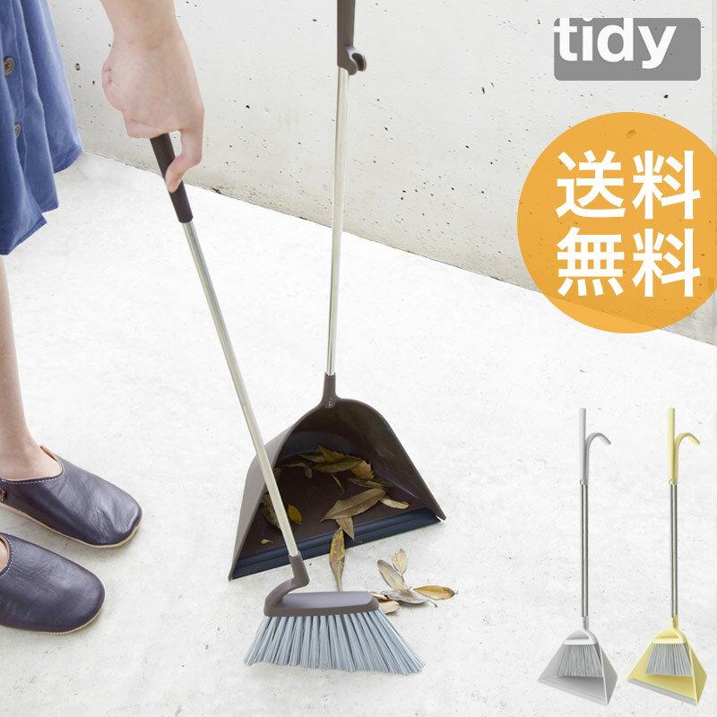 ほうき ちりとり セット おしゃれ「tidy ティディ スウィープ」全3色【ホウキ チリトリ シンプ...:safetyservice:10002056