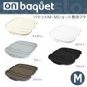 「スタックストー オンバケット(フタ) M」全5色 ※MおよびMショート専用【スタックス