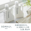 「SOMALI 洗濯用液体石けん&衣類のリンス剤 1.2L ...