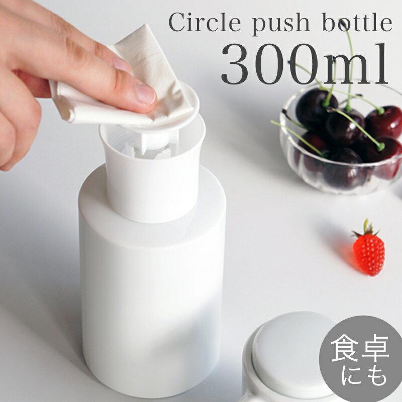 「ロロ サークルプッシュボトル 300ml」詰め...の商品画像