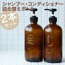 「ボストンラウンド ディスペンサー」詰め替えボトル 2本セット シャンプー コンディショナー【詰め替...