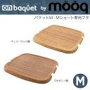 「スタックストー オンバケット(フタ) by mooq M」全2色 ※MおよびMショート専用【木
