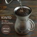 楽天私のライフスタイル カジタノ【LINEでクーポン】「KINTO SLOW COFFEE STYLE コーヒーカラフェセット 300ml ステンレス」【コーヒー ドリップ おしゃれ コーヒーオイル アイスコーヒー ブラック ステンレスフィルター】