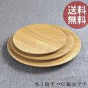 送料無料「ケデップ 木製プレートL」【木製 プレート 皿 ワンプレート 食器 ウッドプレート 木のお皿 K+dep】