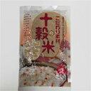 「ダスキン H&B こだわり素材の十穀米」雑穀米【コンビニ受取対応】