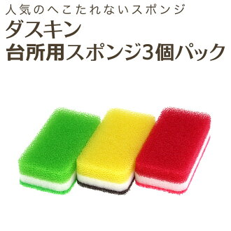 DUSKIN 「 ダスキン 부엌 스폰지 3 색 세트 항균 유형 N (오렌지/그린/핑크) 」