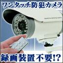 防犯カメラ 監視カメラ!sdカードに録画する防犯カメラ!録画装置が不要なセット 防犯カメラ防犯カメラ sdカード録画 監視カメラ 録画装置が不要なセット!microSDカードに録画する新しい防犯カメラ・リモコン付で遠隔操作も。防滴・暗視機能搭載、赤外線LED30灯!初めての方にもオススメの防犯カメラ 付属品も多いセット!【付属品全て付】【YDKG-ms】【送料無料】