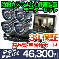 Four security cameras, recording devices, 9 inch LCD all-in-one monitor set / surveillance camera recording equipment home and Office, established to recommend equipped with motion sensors