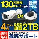 防犯カメラ 監視カメラ【送料無料】130万画素AHD選べる防...