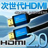 HDMI2.0 hdmiケーブル 次世代HDMIケーブル誕生【ネコポス便】HDMIケーブル バージョン2.0 4Kテレビ対応!驚愕の映像、音質クオリティ!ブルーレイレコーダーやPS4、PS3などの接続にも!1.5m 新品 ポイント消化にも!