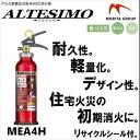 消火器 MEA4H 家庭用 住宅用 アルテシモ 蓄圧式 粉末 リサイクルシール付