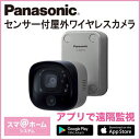 インターホン 玄関 モニターホン チャイム 防犯カメラ 監視カメラ 覗き穴 ドアスコープ 子ども ペット スマホ Panasonic パナソニック SD対応 センサー付屋外ワイヤレスカメラ VL-WD712K