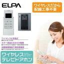 テレビ テレビドアホン elpa ドアモニ ワイヤレス式 インターホン ドアホン WDP-100