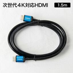 HDMI2.0 hdmiケーブル 次世代HDMIケーブル誕生【代引き不可 ネコポス便】HDMIケーブル バージョン2.0 4Kテレビ対応!驚愕の映像、音質クオリティ!<strong>ブルーレイレコーダー</strong>やPS4、PS3などの接続にも!1.5m 新品 ポイント消化にも!