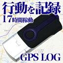 【テレビで話題】【地図で文字を書く】GPSロガー GPSログ 行動を記録 GPS 追跡【行動履歴】G