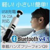 【送料無料】車載Bluetooth ハンズフリーイヤホン(イヤフォン) ブルートゥース 車内通話 シガーソケット電源対応【Q9】