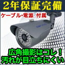 It is BSC-7348A security camera / cable, a power supply set 暗視, waterproofing, outdoor setting possibility surveillance camera security camera [DENAVO] [YDKG-ms] [free shipping] [function model low] [TOP] [high support of high quality] [working under all the accessories]
