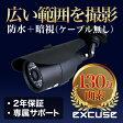 防犯カメラ、電源セット 暗視・防水・屋外設置可能 監視カメラ 防犯カメラ【excuse】【高品質・高サポート】【TOP】【YDKG-ms】【送料無料】BSC-7348A