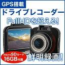 ドライブレコーダー GPS Gセンサー 内蔵 300万画素 LED信号機対応 高画質 小型 16GB microSDカードプレゼント 送料無料 HDR ウルトラワイド フルHD HDMI 小型ドライブレコーダー 軽量 60g ドラレコ 一体型 1年保証 QD-302