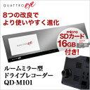 ドライブレコーダー ミラー型 SDカード プレゼント 簡単取付 1年保証 ルームミラーモニター 常時録画 高画質 車載カメラ バックミラードラレコ 4.3インチ QUATTROeye