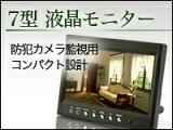 【7型】7インチ 防犯カメラ監視用 液晶モニター【YDKG-tk】高還元