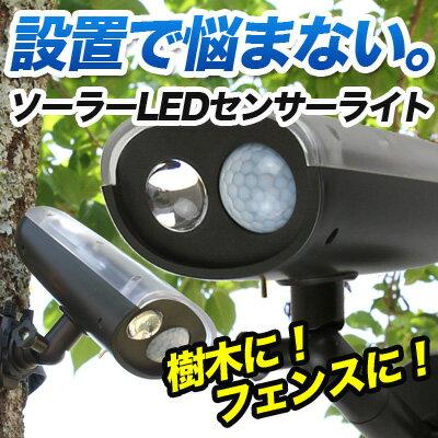 【いつでもポイント10倍&送料無料】センサーライト 屋外 ソーラー led LED【アタッ…...:safetyzone:10002190