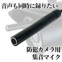 防犯カメラ用/集音マイク/マイク/屋内用